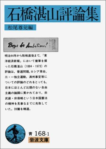 石橋湛山評論集 (岩波文庫 青 168-1)