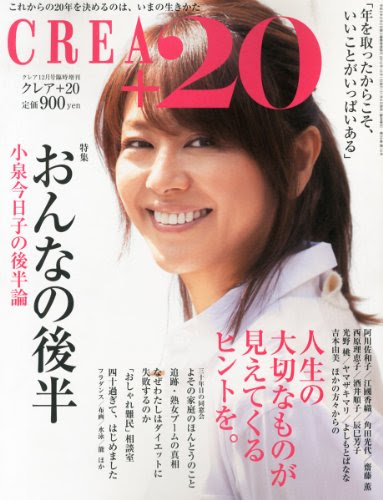 CREA+20 (クレアプラス20) おんなの後半 2012年 12月号 [雑誌]