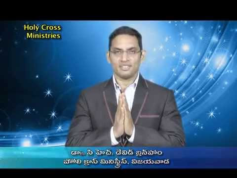 Gods vision for us - Telugu Christain Message by Dr. David Branham - Holy Cross Ministries