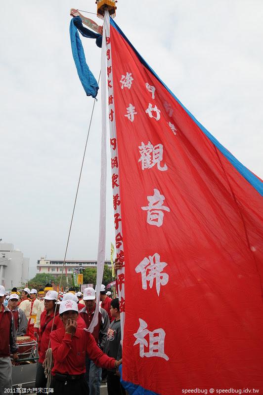 2011高雄內門宋江陣 (9).jpg