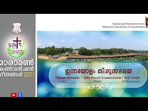 MARAMON CONVENTION  SONGS 2021 | 8. INNAYOLAM THIRUSABHAYE
