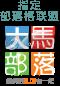 指定中文部落格联盟