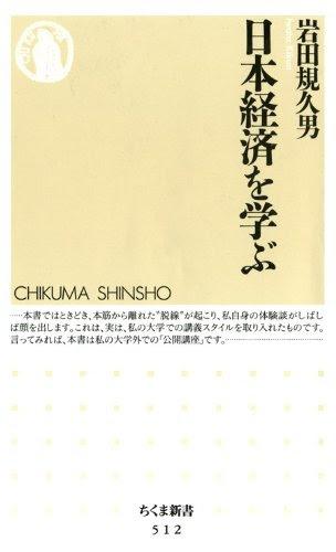 日本経済を学ぶ (ちくま新書)