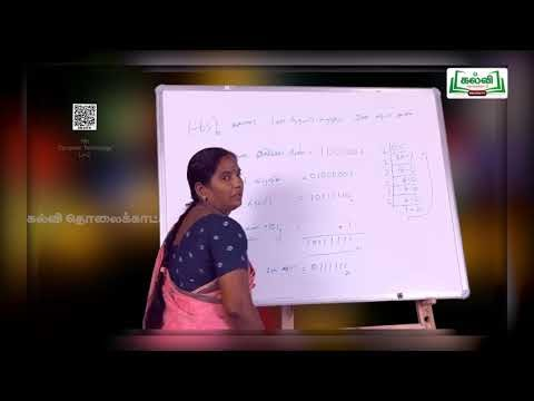 11th Computer Technology எண்முறைகள் அலகு 2 பகுதி 2 Kalvi TV
