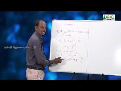 ஜியாமெட்ரி பாக்ஸ் STD 8  MATHS  ஒற்றை எண்களின் கூடுதல் வர்க்கம் பகுதி02 KalviTV