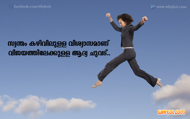 List Of Malayalam Inspiring Quotes 100 Inspiring Quotes Pictures