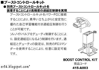 EJ's Nissan Skyline GF-ER34 (スカイライン): Running both MAF and