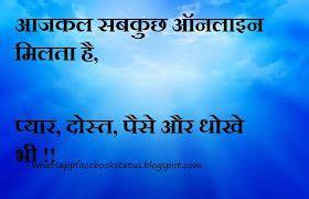 bharosa true life fayda status  facebook whatsapp kuch