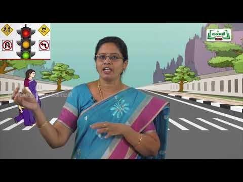 உலகம்யாவையும் Std 8 வரலாறு சாலைபாதுகாப்பு விதிகள் Kalvi TV
