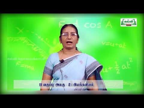11th Physics  அலகு 2 பகுதி 1 இயக்கவியல் Kalvi TV