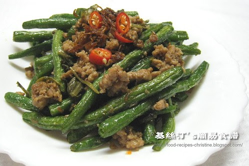 乾扁四季豆 Stir-fried Green Beans with Minced Pork