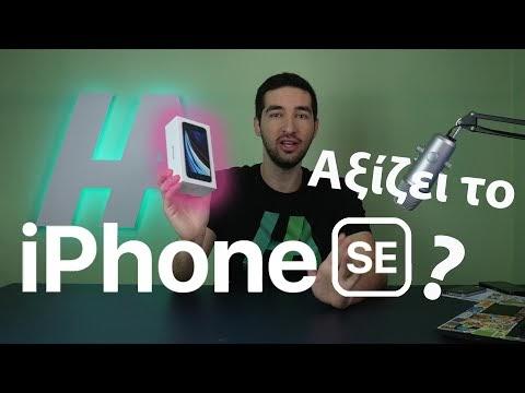 Δοκιμάζω το iPhone Se 2020 [ελληνικό video review]