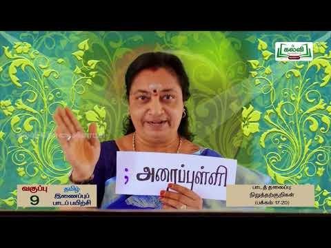 9th Tamil Bridge Course நிறுத்தற்குறிகள், சொற்றோடர் அமைத்தல், உவமைத்தொடர்,மரபுத்தொடர் நாள் 7,8 Kalvi TV