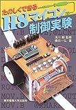たのしくできるH8マイコン制御実験