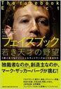 【送料無料】 フェイスブック 若き天才の野望 5億人をつなぐソーシャルネットワークはこう生ま...