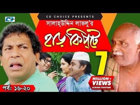 "Download: Bangla Comedy Natok - ""Harkipte"" Episode 16-20  (Mosharaf Karim, Chanchal, Shamim Jaman)"