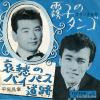 NAGAI, FRANK / MASAAKI HIRAO - kiriko no tango / aishuu no bypass road
