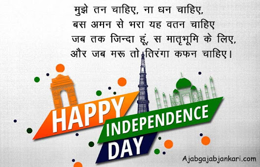 Happy Independence Day Shayari in Hindi, 15 august shayari