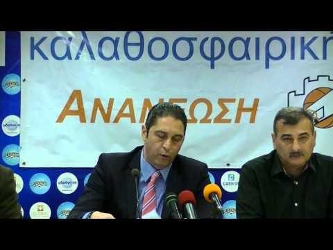 Δείτε σε μαγνητοσκόπηση την συνέντευξη τύπου της Καλαθοσφαιρικής Ανανέωσης για τις εκλογές της ΕΚΑΣΘ