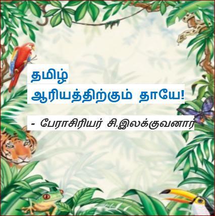 thalaippu_thamizh_aariyathirkum_thaaye