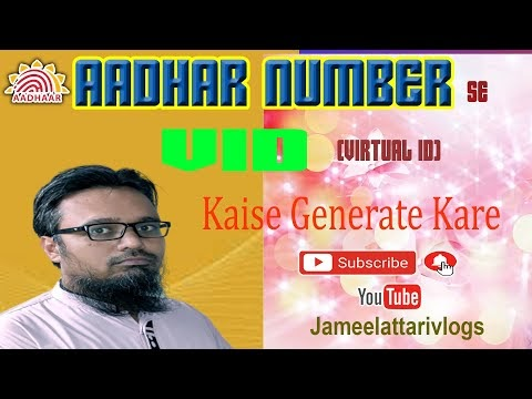 Virtul ID ya VID Number Kaise Nikale | वर्चुअल आईडी  या  वीआईडी नंबर कैसे निकाले