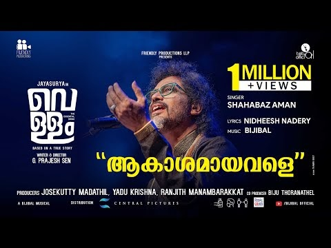 Akashamayavale Lyrics (ആകാശമായവളേ) | Vellam
