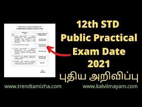 12th practical exam Date 2021 tamil nadu