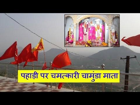 खंडेला की पहाड़ियों में स्थित है चामुण्डा माता का मंदिर