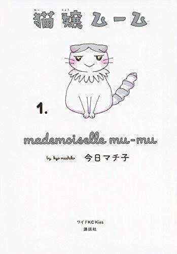 猫嬢ムーム(1) (ワイドKC Kiss)
