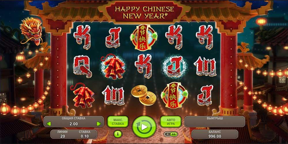 Попробуйте поиграть в игровой автомат Happy New Year совершенно бесплатно без каких-либо скачиваний и регистраций.Перед игрой в данный слот на реальные деньги обязательно прочитайте наш обзор.