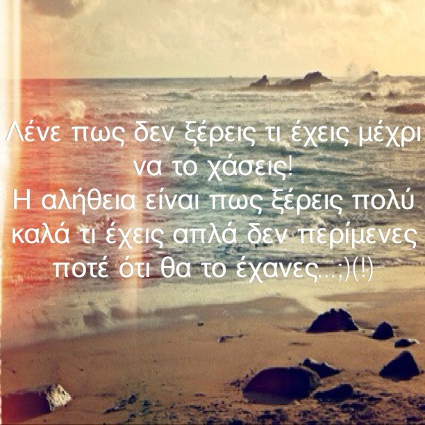 Love Quotes Greek Quotes