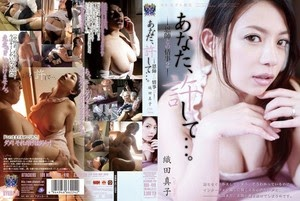 RBD-410 You, Forgive .... - Mako Oda - 2 Love Affair With Teacher