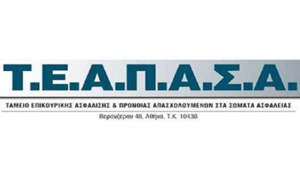 Περιθώριο έως 31 Δεκεμβρίου στο ΤΕΑΠΑΣΑ για να αποφύγει το ΕΤΕΑ