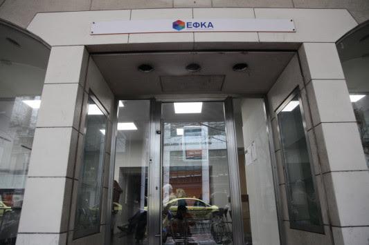 ΕΦΚΑ: Η εγκύκλιος για τους ασφαλισμένους του ΕΤΑΠ-ΜΜΕ