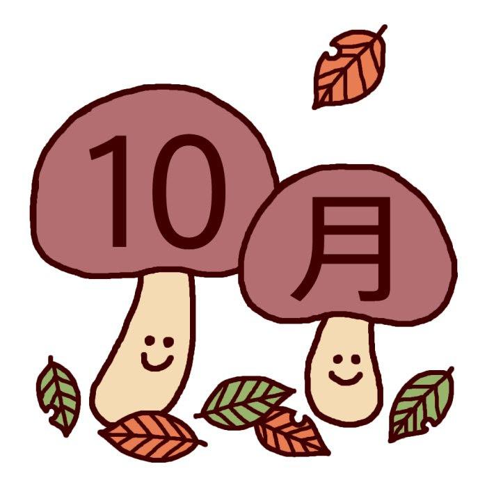 10月タイトル無料イラスト秋の季節行事のイラスト素材 10月で検索