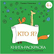 What am I?: Kto ja? - Russian edition - Activity coloring book - raskraska: Galina Nikitina, Maria Soldatova: 9781542942621: Amazon.com: Books