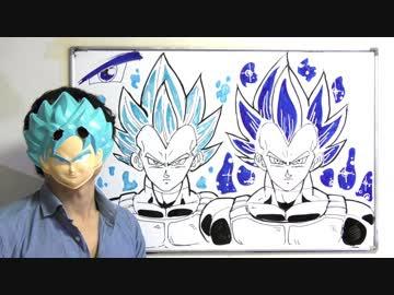 ベジータブルー2新形態の描き方をまとめてみた By ぶくま ニコニコ動画
