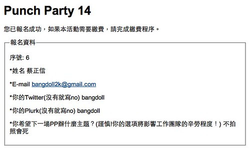 Punch Party 14 報名資料