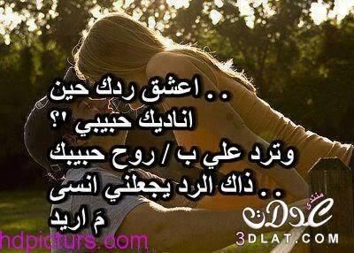 كلام رومانسي كلام حب للحبيب قبل النوم Images Gallery
