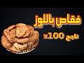 حلويات مغربية : فقاص باللوز ناجح 100/100