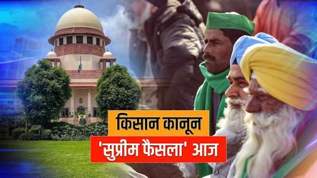 कृषि कानून और किसानों के आन्दोलन पर सुप्रीम कोर्ट आज सुनाएगा फैसला