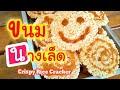 วิธีทำขนมนางเล็ด ข้าวแต๋น สูตรอร่อยกรอบไม่ติดฟัน ขนมไทยเมนูข้าวเหนียวทอดเคลือบน้ำตาล Thai Snack Crispy Rice Cracker ทำขนมขายรายได้เสริม