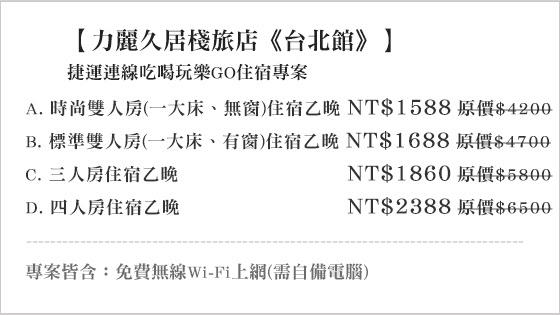力麗久居棧旅店-台北館/力麗/台北/捷運/久居棧/寧夏