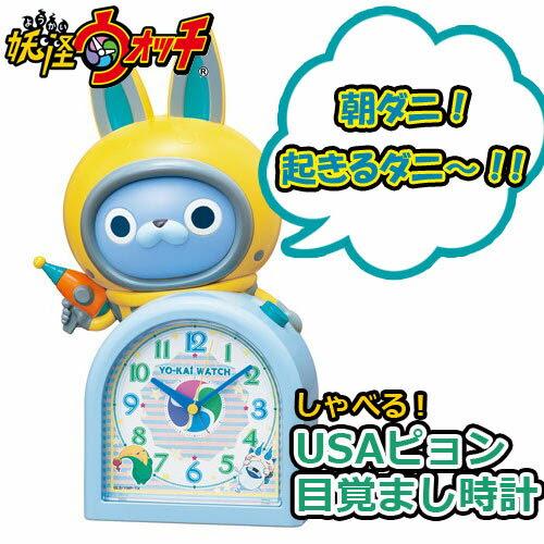 目覚まし時計 キャラクター妖怪ウォッチフィギュアクロック送料無料