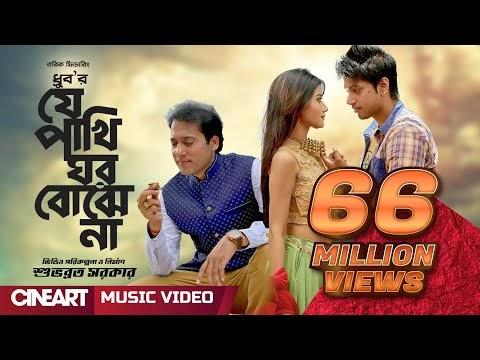 Je Pakhi Ghor Bojhena-Dhruba Download HD Video