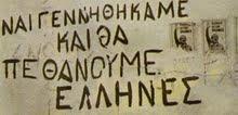 πως-σχεδιάζουν-την-έξωση-του-ελληνισμού-από-το-νησί