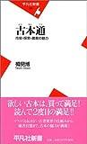 古本通 市場・探索・蔵書の魅力 (平凡社新書)