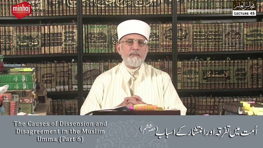 The Causes of Dissension and Disagreement in the Muslim Umma (Part 6) Majalis-ul-Ilm (The Sittings of Knowledge) Lecture 45