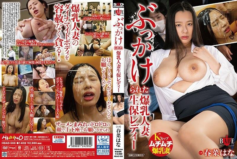 Bokep Jepang Jav HBAD-566 Bukkake Big Breasts Married Woman Life Insurance Lady Haruna Hana