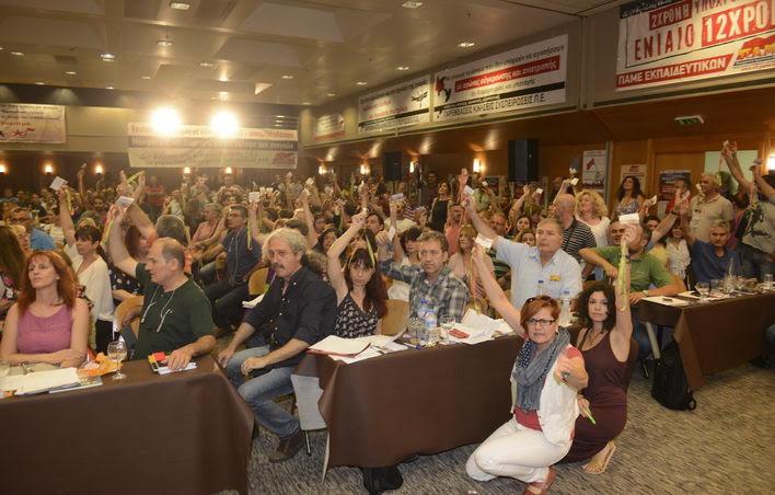 Ανακοίνωση για την 86η Γενική Συνέλευση ΔΟΕ:  Στη σκιά του τέταρτου μνημονίου, με φόντο την αξιολόγηση-αυτοαξιολόγηση, συνέδριο αναντίστοιχο των απαιτήσεων. Η οργάνωση αποφασιστικών – νικηφόρων αγώνων, καθήκον του ανεξάρτητου ταξικού ρεύματος
